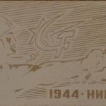 """Сувенир """"Николаев 1944 - 1970"""". Электрополировка."""