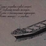 """Сувенир """"Рудовоз Зоя Космодемьянская""""."""