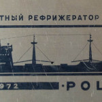 """Сувенир """"Транспортный рефрижератор POLAR II"""". 1972 год."""