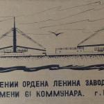 """Сувенир """"В память о посещении завода имени 61 коммунара."""""""