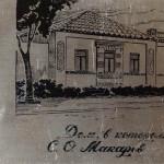 """Плакета """"Дом в котором родился С.О.Макаров"""". Краска."""