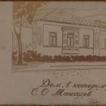 """Плакета """"Дом в котором родился С.О.Макаров"""". Электрополировка."""