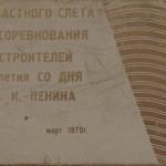 """Сувенир """"Участнику областного слета судостроителей"""". Март 1970 года."""