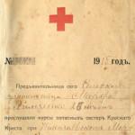 Свидетельство запасная сестра красного креста 1