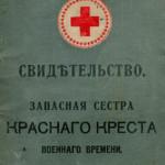 Свидетельство запасная сестра красного креста