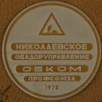 Табличка, выполненная на алюминии. Оком профсоюза 1972 год.