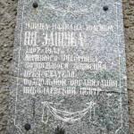 Улица Защука.