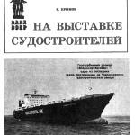 """Рекламный буклет ролкера """"Владимир Васляев"""""""