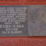Ващиленко Виталий Васильевич. Ул. Декабристов (между ул. Чкалова и пр. Ленина).
