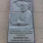Вайншток Роман Яковлевич. Улица Пушкинская, 66А.