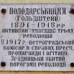 Володарский М.М. (Гольдштейн). Ул Володарского, 121.