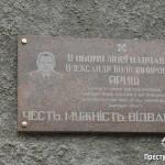 Ярыш Александр Владимирович учился в судостр.лицее. Погиб в войне 2014. Ул.Индустриальная, 1