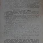 Юный техник 1959 год. Страница 1
