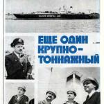 """Журнал """"Морской флот"""" о газотурбоходе """"Владимир Васляев""""."""