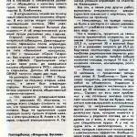 """Журнал """"Морской флот"""", №3, 1988 год. О газотурбоходе """"Владимир Васляев""""."""