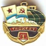 Значек БПК Ташкент