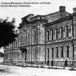 Здание Среднего Механико-Технического Училища. Открытка начала ХХ века.