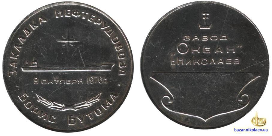 """Памятная медаль в честь закладки нефтерудовоза """"Борис Бутома"""". 9 октября 1976 года."""