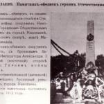 Описание открытия памятника в 1912 году.