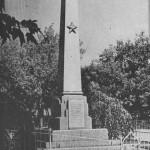Памятник героям войны 1812 года. Довоенное фото.