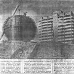 """""""Комсомольская правда"""", №259-10 ноября 1989 г."""