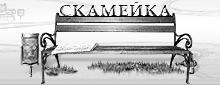 skameyka3