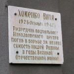 Хоменко Витя, разведчик подпольного Николаевского центра. Ул. Хоменко, 33.
