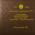Обложка фотоальбома участника реконструкции.