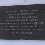 Мемориальная доска на доме братьев Петровых. Ул.Шкапина, Ракетное урочище.