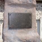 Памятная доска на месте радиостанции в Ракетном урочище.