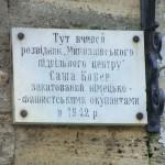 Памятная доска на здании музыкальной школы на ул.Косиора, 1.