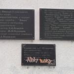 Памятные доски на здании речвокзала.