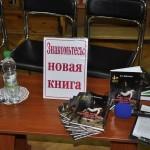 Презентация книги о пожарниках 1848-1928 гг. Новая николаевская книга.