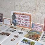Презентация книги о пожарниках 1848-1928 гг. Выставка.