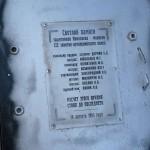 Табличка у 57-мм пушки возле клуба Шторм на ул.Садовой