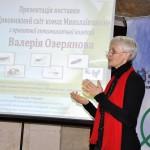 Выступает Анна Веденеева (ст. научный сотрудник НОКМ)